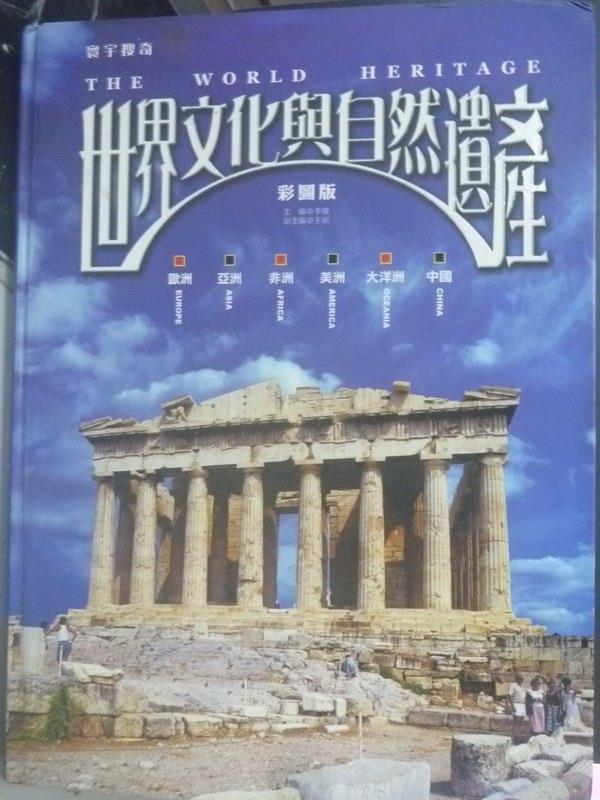 【書寶二手書T2/地理_WDM】世界文化與自然遺產_原價899_李偉