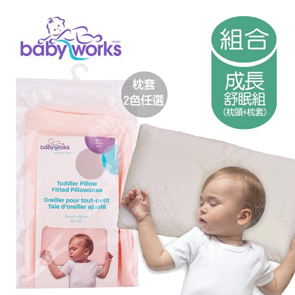嬰兒枕幼兒成長舒眠枕枕套組合-BabyWorks幼兒枕套組2色
