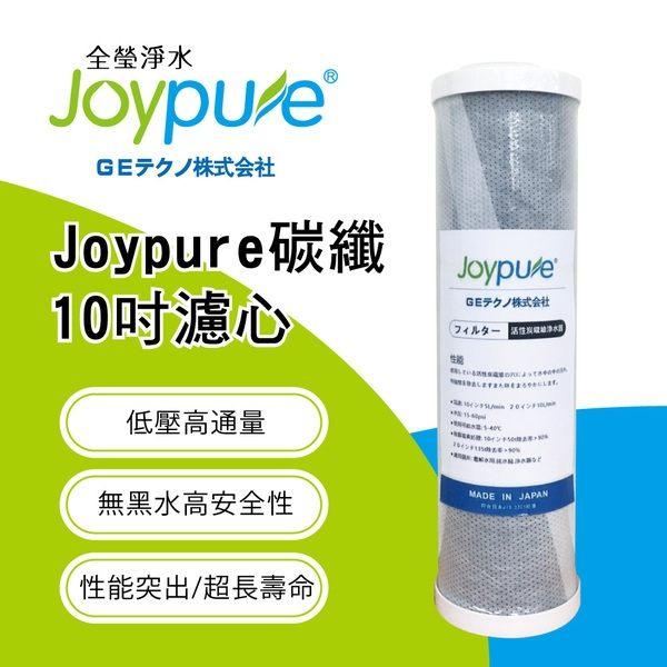 ✔日本進口✔【Joypure】碳纖10吋濾心