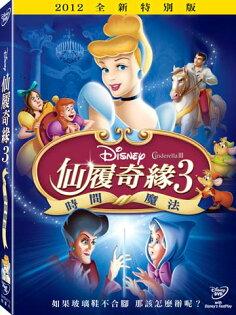 仙履奇緣3:時間魔法特別版DVD