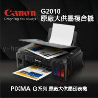 Canon印表機推薦到Canon PIXMA G2010 原廠大供墨印表機 多功能相片複合機就在好好印推薦Canon印表機