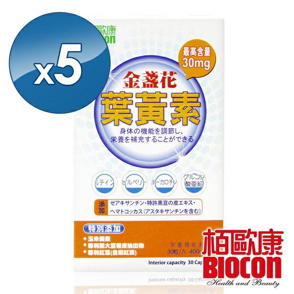 限時下殺【BIOCON】高劑量金盞花葉黃素膠囊(30粒/盒)X5 免運價1080元 一盒只要216元