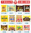 《Chara 微百貨》韓國 不倒翁 炸醬 Q 真起司 螃蟹 炒碼 芝麻麵 部隊鍋 金拉麵 起司 拉麵 烏龍 牡蠣 泡菜 炸醬