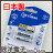 ※ 欣洋電子 ※ 日本湯淺 YUASA 4號 AAA 750mAh 低自放電鎳氫充電電池 2入(GY-MAAA2B) - 限時優惠好康折扣