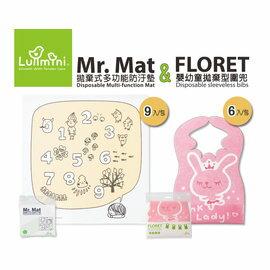 【淘氣寶寶】Lullmini Mr.Mat(9入) & Floret公主兔 (6入) 便利包 台灣設計/台灣製造【吸水不織布+PE防水膜.髒汙不滲透】