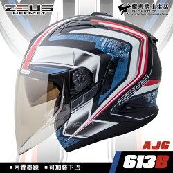 加贈手套 ZEUS安全帽 ZS-613B AJ6 消光黑藍 內置墨鏡 可加下巴 半罩帽 3/4罩 613B 耀瑪騎士機車
