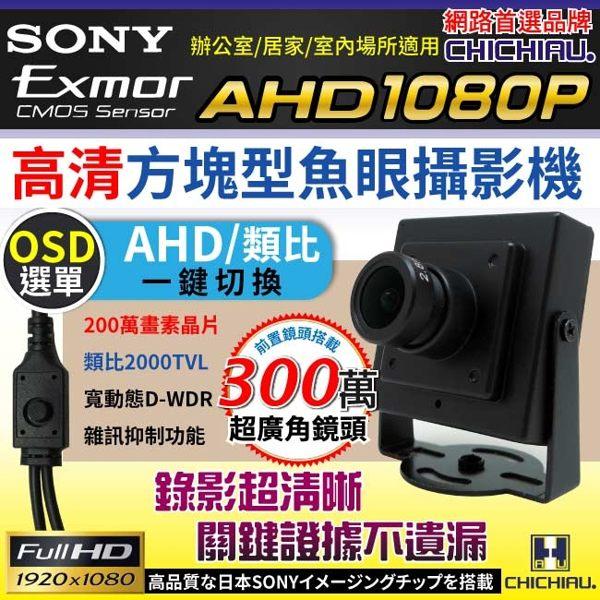 ~CHICHIAU~AHD 1080P SONY 200萬豆干型魚眼廣角2.8mm監視器攝