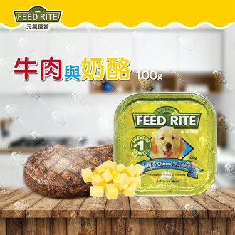 ☆御品小舖☆元氣便當FEED RITE 犬用餐盒 寵物狗罐頭/狗餐(100g*24入)