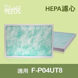 【怡悅HEPA濾心】適用國際F-P04UT8空氣清淨機 同F-P04US(三片量販包)