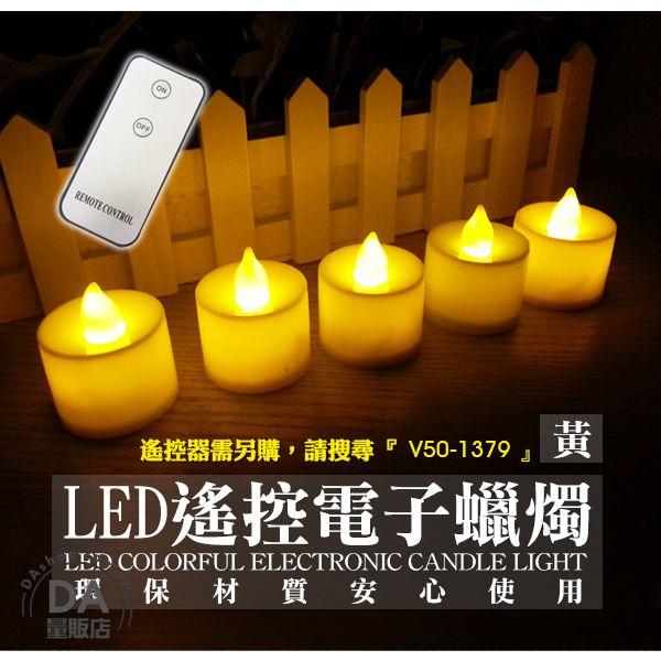 《DA量販店》遙控 黃色 LED 電子 蠟燭 造型燈 求婚 活動 環保 不含遙控器(V50-1375)