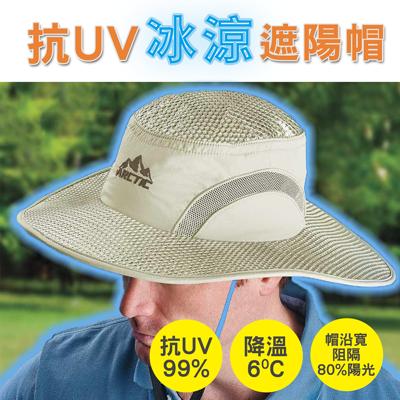 鳳凰購物 抗UV冰涼遮陽帽-4入/組