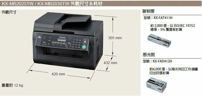 【文具通】Panasonic 國際牌 原廠 KX-FAD412H 感光滾筒 適用Panasonic KX-MB2025TW、KX-MB2030TW D2010491