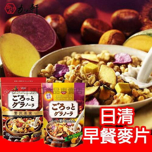 《加軒》★小包裝★日本NISSIN日清綜合穀物燕麥片 多種口味