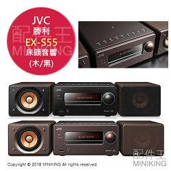 【配件王】日本代購 一年保固 JVC EX-S55 CD 床頭音響 組合音響 木色/黑色