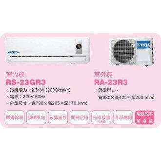雅光 Yakuang 定頻 一對一分離式冷氣 標準系列 RA-23R3 / RS-23GR3