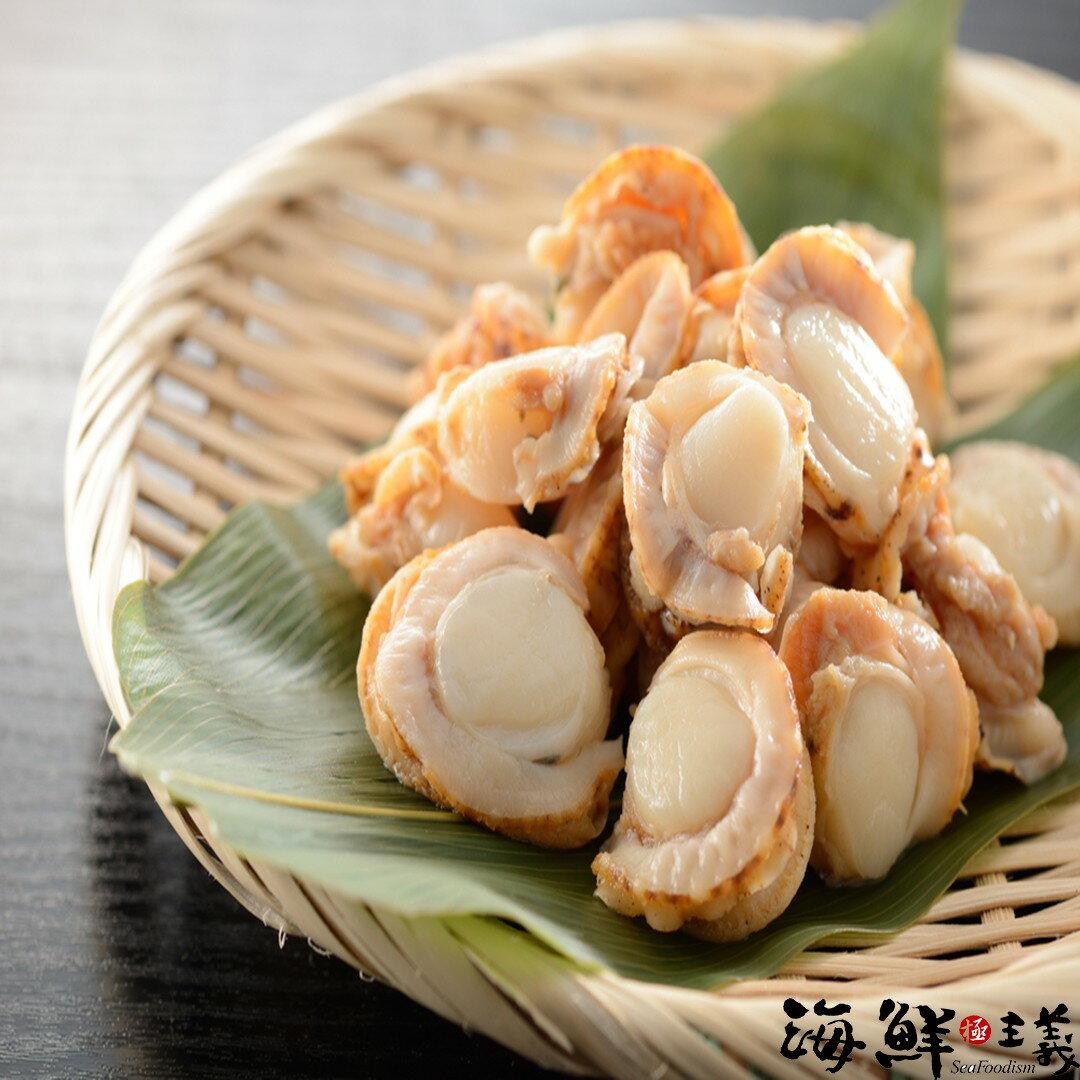 【海鮮主義】日本干貝(帆立貝柱) 200克±5% (約6~7顆/包)