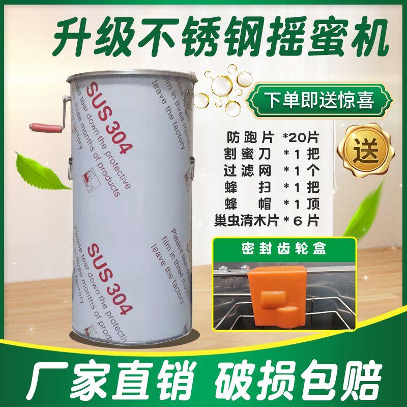 手動搖蜜機 搖蜜機304全不銹鋼小型家用蜂蜜分離養蜂工具中蜂加厚打糖甩蜜桶