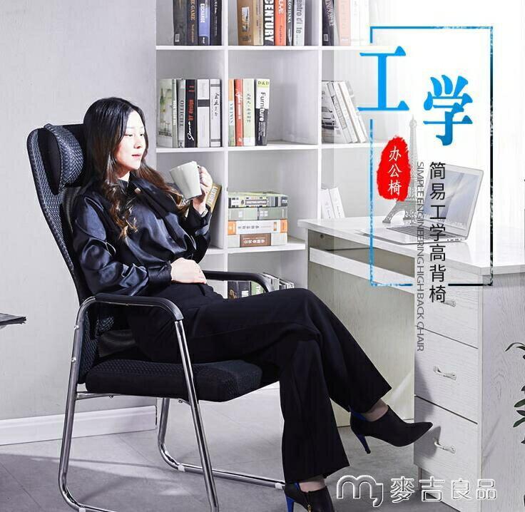 【快速出貨】辦公椅賽森電腦椅家用舒適弓形會議辦公室座椅網布椅簡約辦公椅子靠創時代3C 交換禮物 送禮