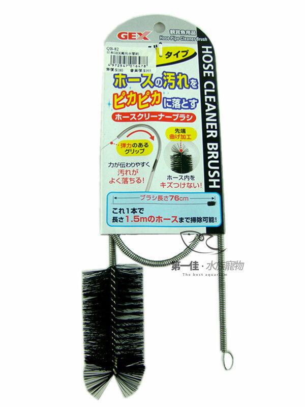 [第一佳水族寵物] 日本五味GEX 萬向水管刷.軟管清潔刷 (清理管線超方便)