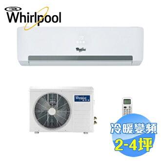 惠而浦 Whirlpool 冷暖變頻一對一分離式冷氣 ATO-FT20DCB / ATI-FT20DCB 【送標準安裝】