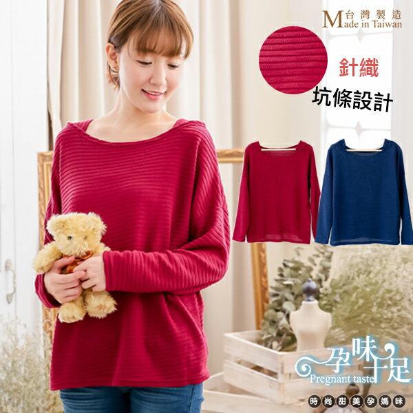 *孕婦裝*台灣製經典坑條紋針織設計孕婦上衣 兩色----孕味十足【CNI7142】