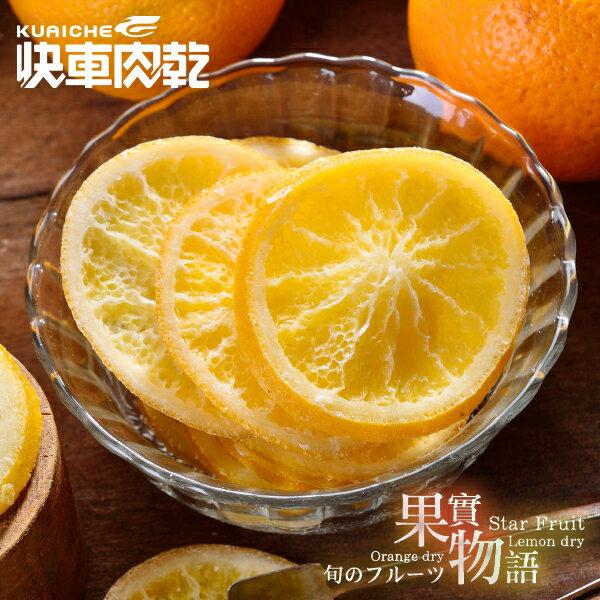 【快車肉乾】香蜜柳橙原片+楊桃乾+蜜漬檸檬原片-任選4包,超優惠438元《免運費》《隨手輕巧包》 1