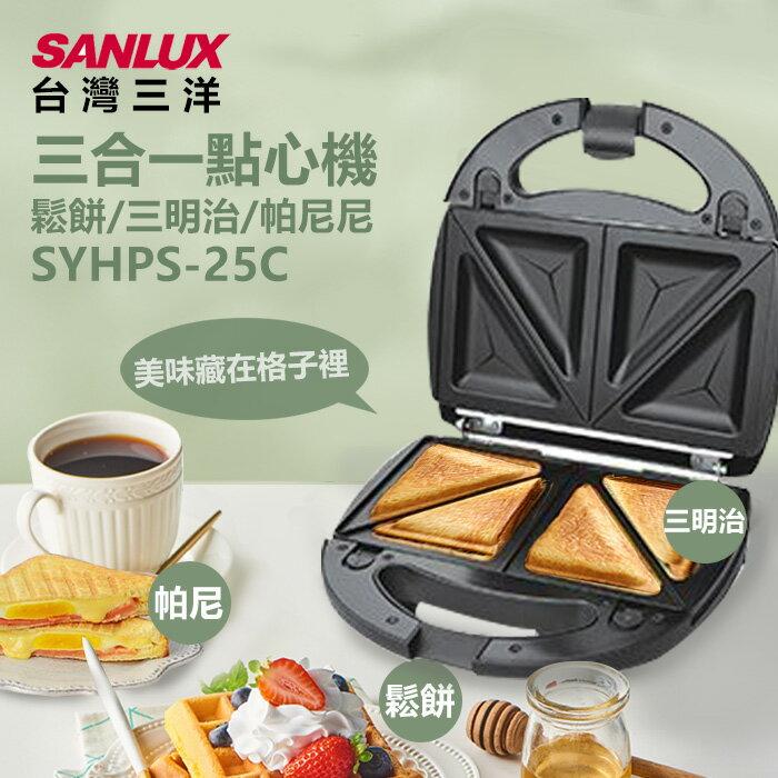 【SANLUX 台灣三洋】三合一點心機 鬆餅/三明治/帕尼尼SYHPS-25C