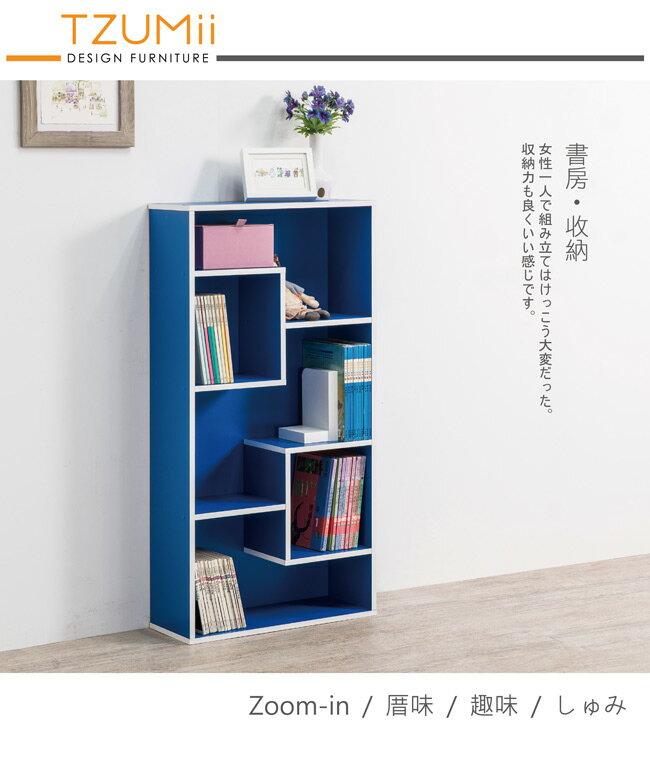 收納/隔間櫃/書櫃/書架/置物櫃 TZUMii 歐式創意隔間櫃/收納櫃-藍色