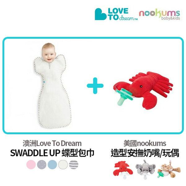 【淘氣寶寶】澳洲LoveToDreamSWADDLEUP蝶型包巾+美國nookums寶寶可愛造型安撫奶嘴玩偶組合