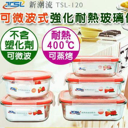 野餐 新潮流可微波式強化耐熱玻璃保鮮盒-5件組 TSL-120【AE02242】 i-Style居家生活