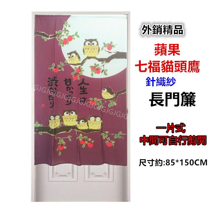JG~紅色 蘋果七福貓頭鷹門簾 外銷精品一片式長門簾可當風水簾,尺寸約85*150公分 壁簾裝飾簾 不附桿