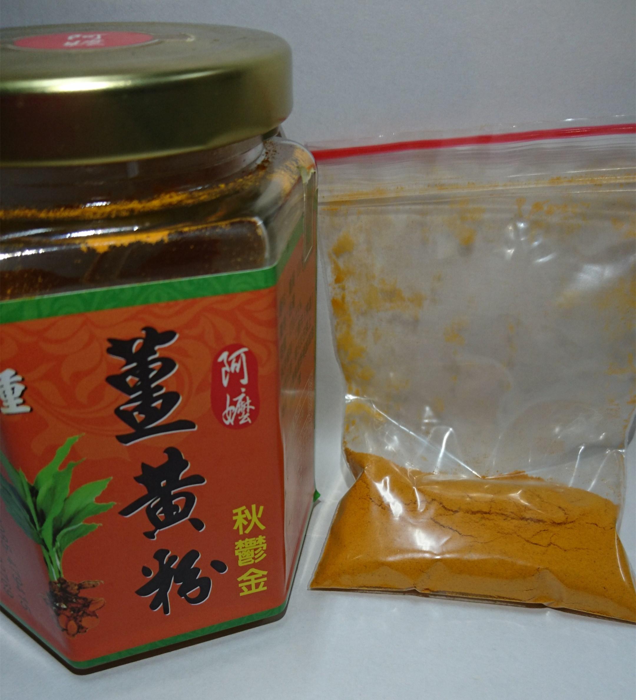 【艾美麗生活館】秋鬱金薑黃粉超值試用包6G