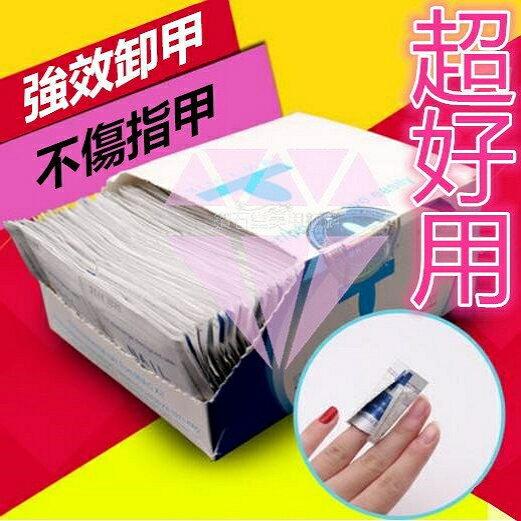 【卸甲包一盒】卸甲 水 巾 200片裝 棉 美甲 材料 工具 卸光療 水晶 凝膠 卸甲片 彩繪 指甲油 ~I5-3 【卸甲包一盒】