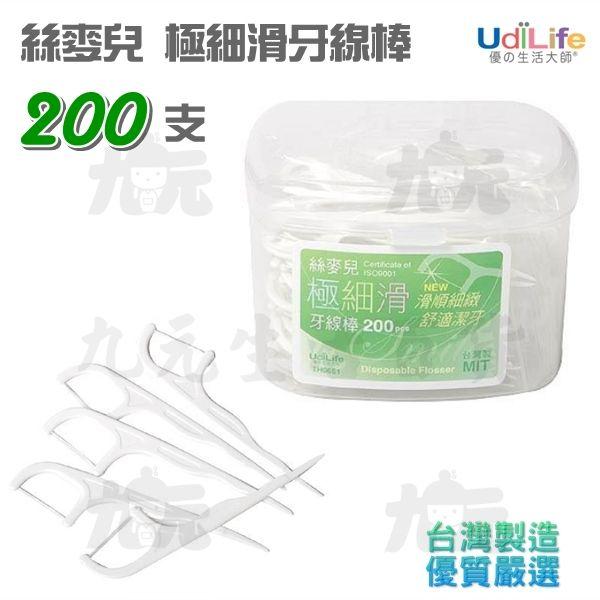 【九元生活百貨】絲麥兒極細滑牙線棒200支滑線牙線