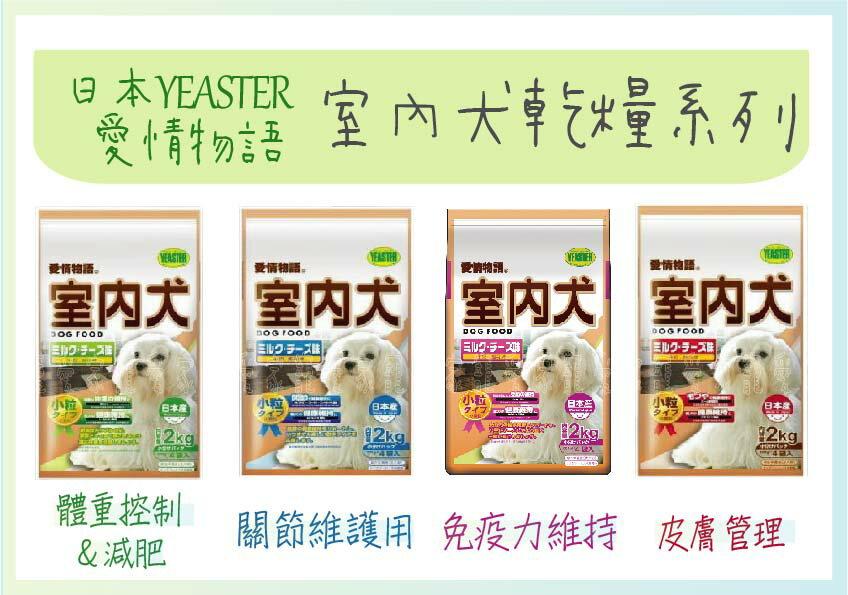 ☆寵愛家☆超取限一包☆日本YEASTER 愛情物語 室內犬乾糧飼料 2公斤