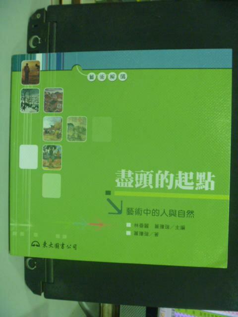 【書寶二手書T3/大學藝術傳播_HPK】盡頭的起點:藝術中的人與自然_蕭瓊瑞