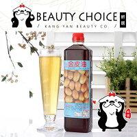 【姍伶】台灣製造 友慶 金皮油 (瓶裝)