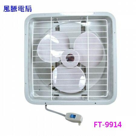 風騰 14吋排風扇 FT-9914 ◆吸排兩用之排風扇◆ 附正逆吸排開關◆具溫度保險絲◆溫度異常自動斷電◆台灣製造