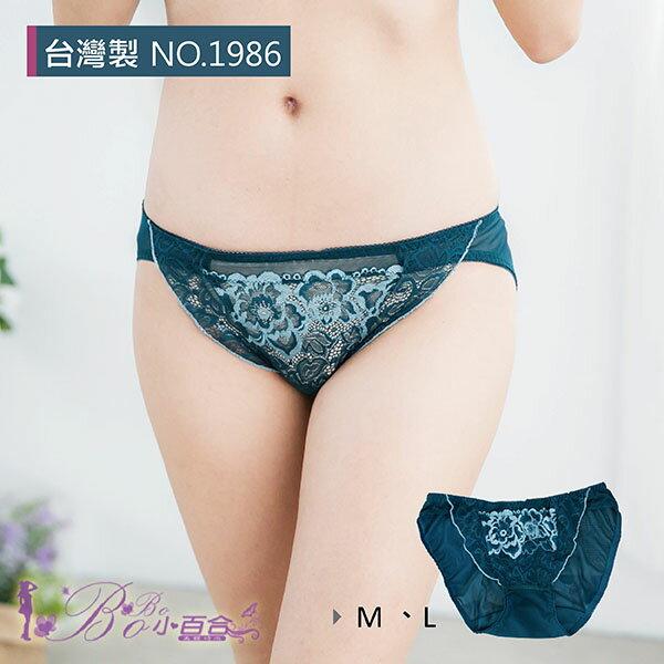 內褲  古典美繡花蕾絲 柔軟舒適好穿 褲底棉質~波波小百合~U1986 製