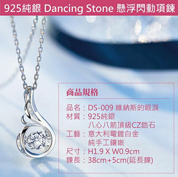 項鍊 925純銀 正版 Dancing Stone懸浮閃動項鍊--維納斯的眼淚 日本 Crossfor正式官方授權 8