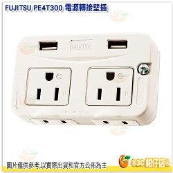 富士通 FUJITSU PE4T300 電源轉接壁插 USB*2 + 3PIN*2 + 2PIN*2