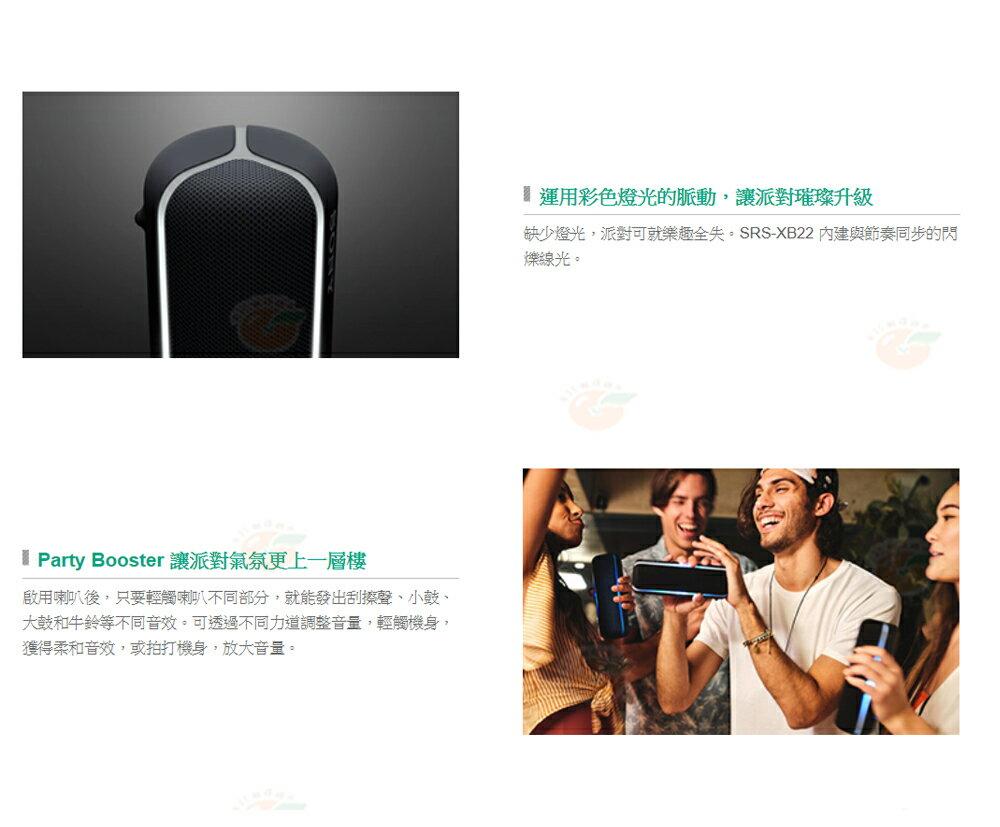 新春活動 SONY SRS-XB22 藍芽喇叭 台灣索尼公司貨 12個月保固 XB22 防水 重低音 6