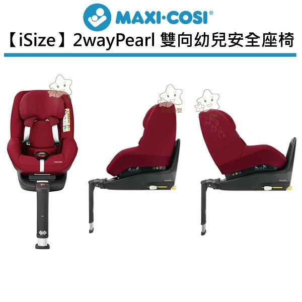 【大成婦嬰】荷蘭MAXI-COSI【iSize】2wayPearl雙向幼兒安全座椅6248下標前請先詢問是否有現貨