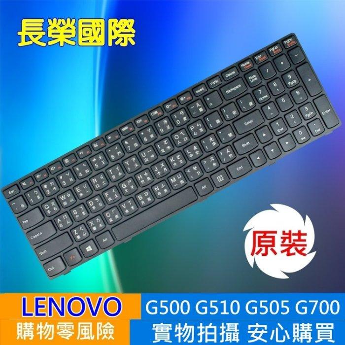 LENOVO 全新 繁體中文 鍵盤 G500 G510 G505 G700 G710