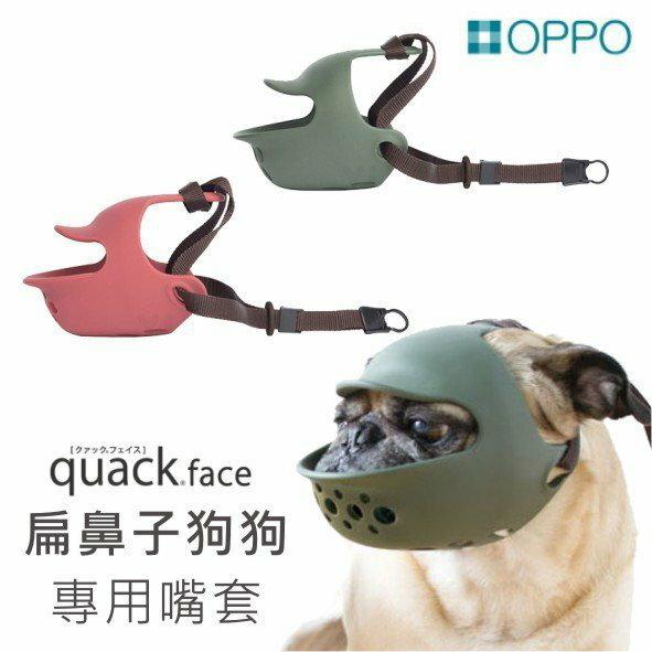 日本OPPO Quackface扁鼻子狗狗專用嘴套 /法鬥.巴哥.鬥牛 Pet's Talk