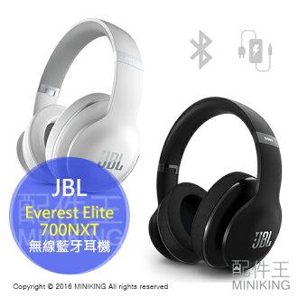【配件王】日本代購 JBL Everest Elite 700NXT 無線藍牙 耳罩式耳機 NXTGen降噪 黑白兩色