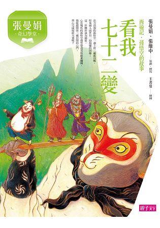 張曼娟奇幻學堂:看我七十二變(新版)