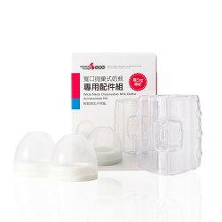 【任三入95折】六甲村 - 寬口拋棄式奶瓶專用配件組