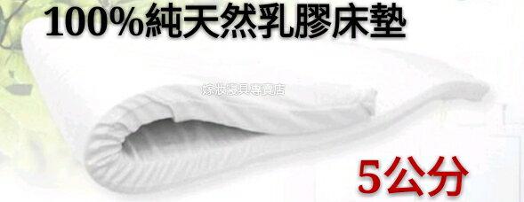 【嫁妝寢具-新竹實體門市】100%純天然乳膠床墊/馬來西亞進口/5cm/附床墊布套/特大6x7