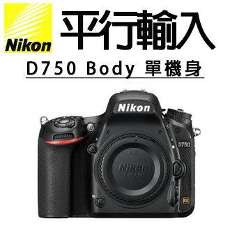 ★挑戰市場最低★NIKON D750 BODY 單機身 數位單眼相機 中文平輸 (平行輸入貨)